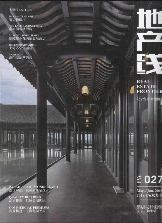 地产线杂志邮购