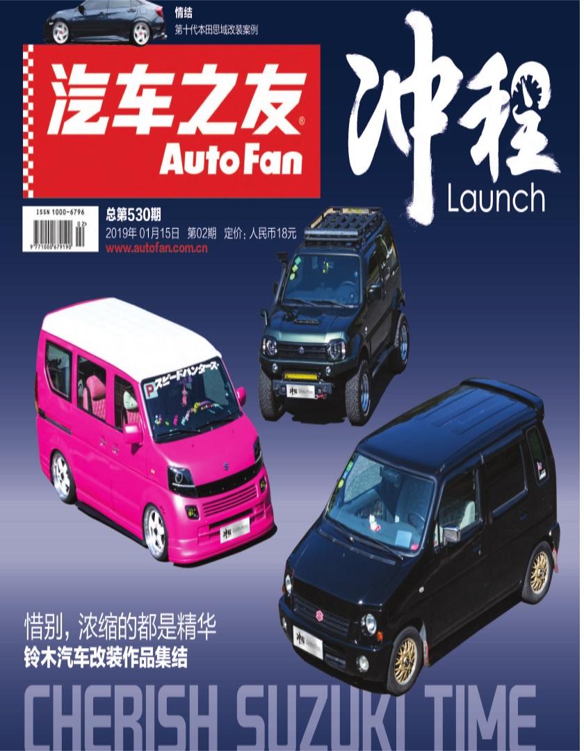汽车之友杂志订购