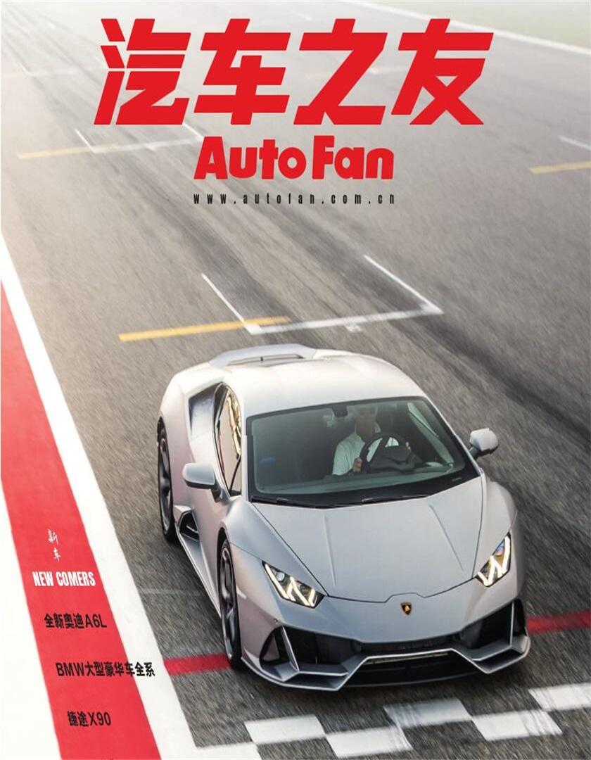 汽车之友杂志购买