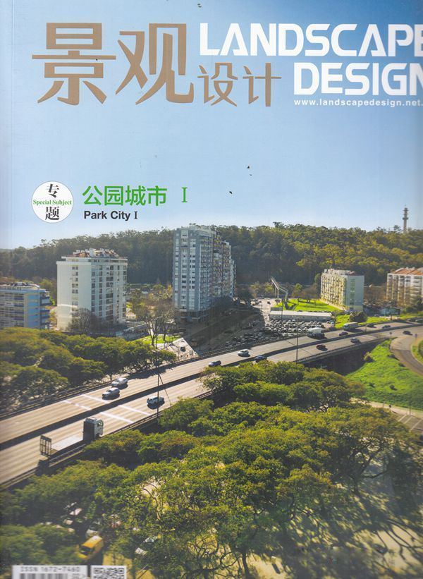 景观设计杂志订阅