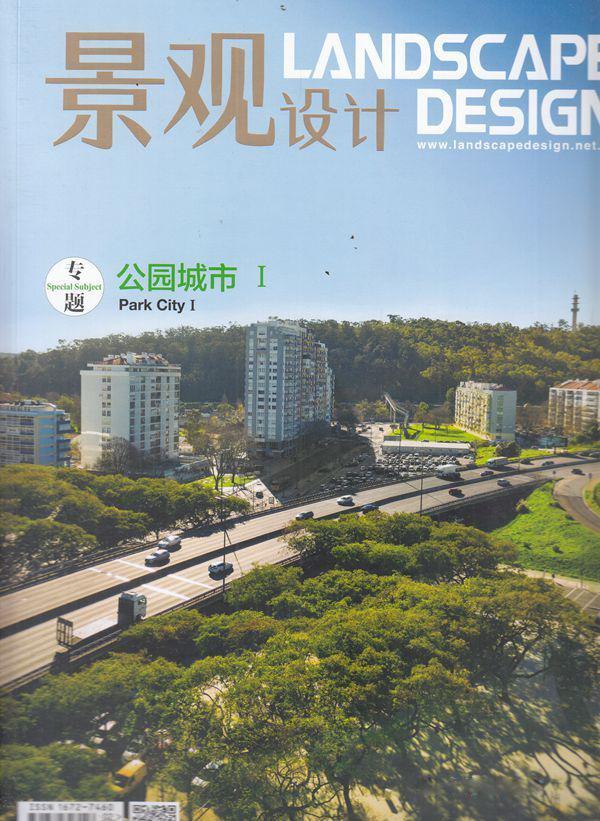 景观设计杂志最新一期订阅