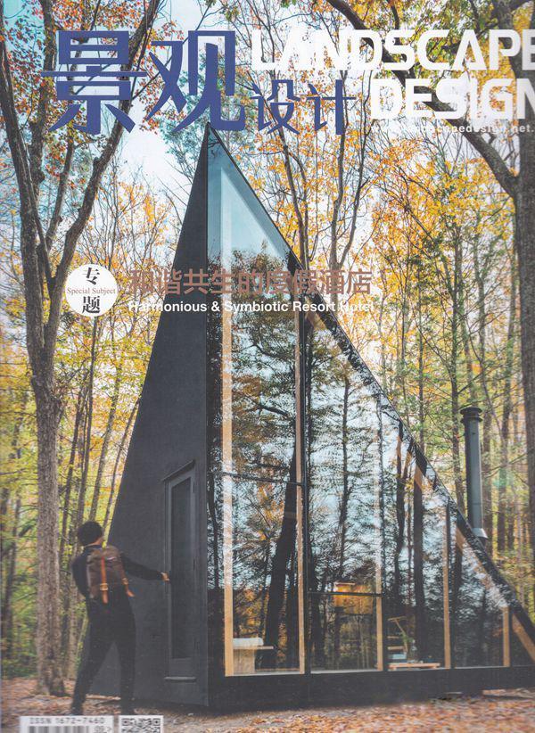 景观设计杂志征订