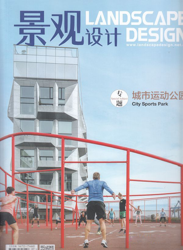 景观设计杂志邮购