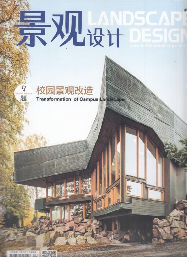 景观设计杂志购买