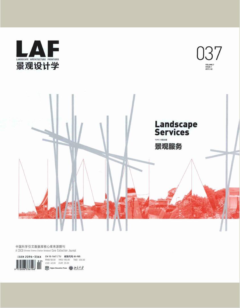 LAF 景观设计学杂志最新一期订阅