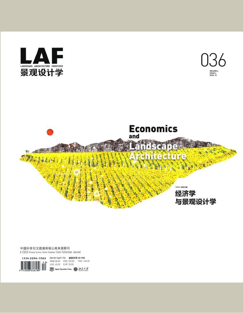 LAF 景观设计学杂志订购