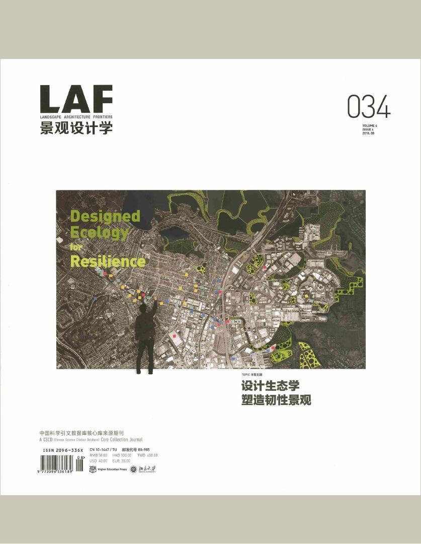LAF 景观设计学杂志邮购