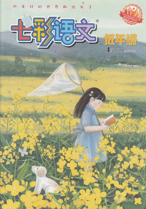 七彩语文低年级版杂志订阅