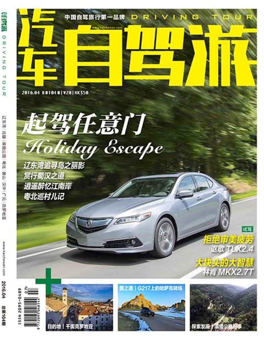 汽车自驾游杂志订购