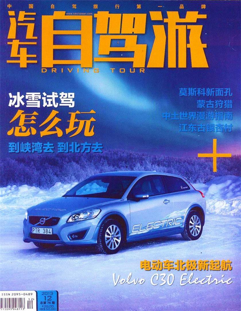 汽车自驾游杂志征订
