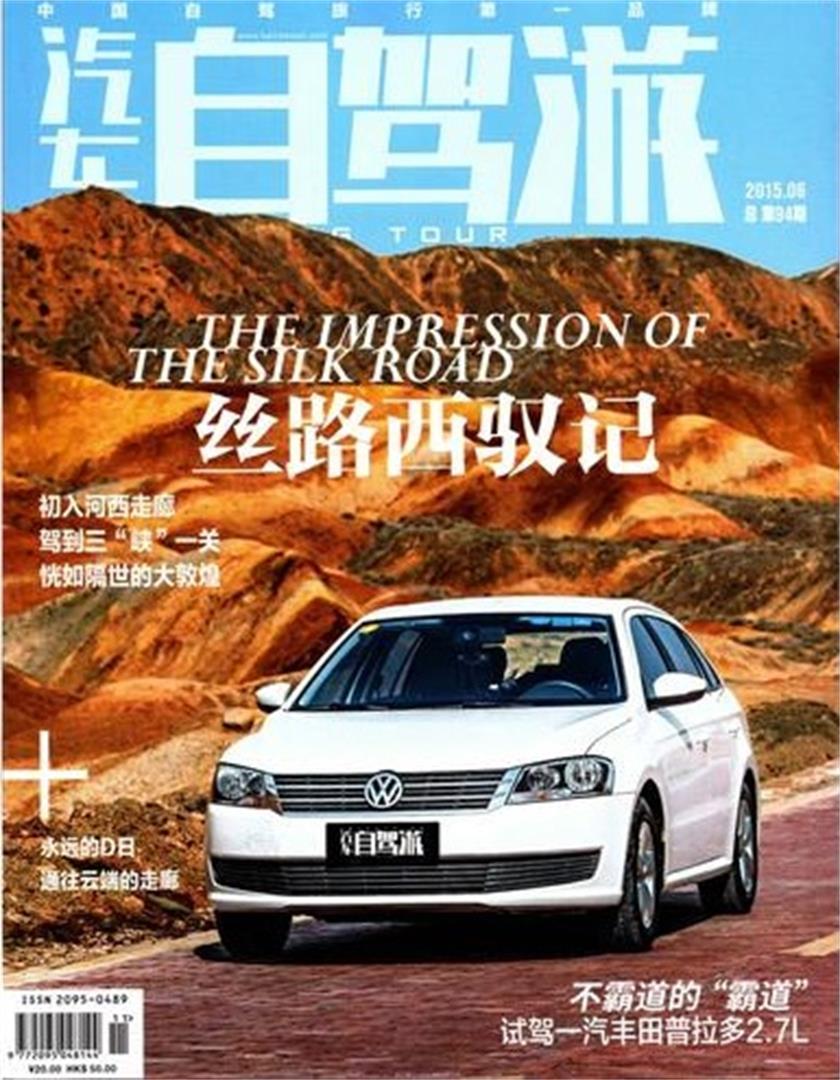 汽车自驾游杂志购买