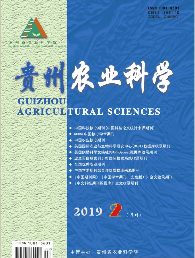 贵州农业科学杂志最新一期订阅