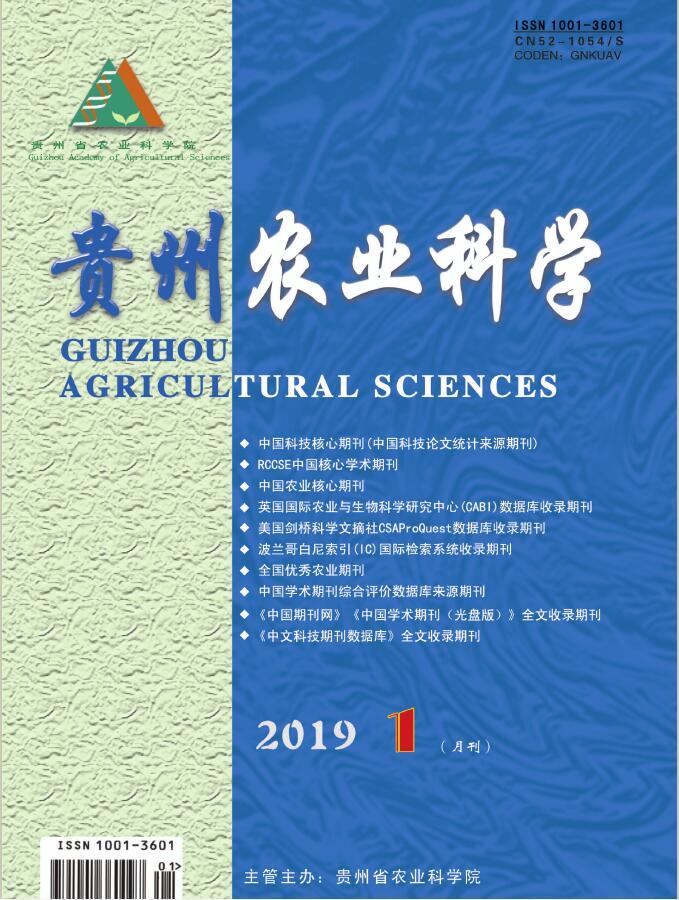 贵州农业科学杂志订购