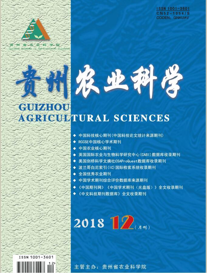 贵州农业科学杂志征订