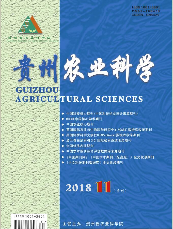 贵州农业科学杂志邮购
