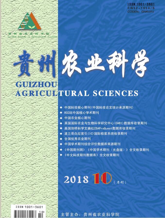 贵州农业科学杂志购买
