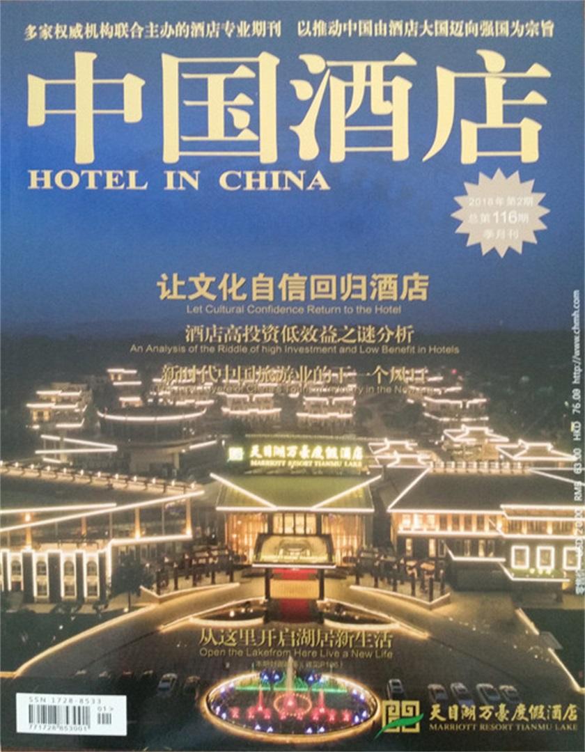 中国酒店杂志购买
