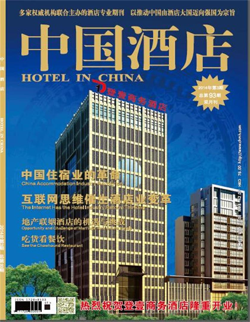 中国酒店杂志邮购