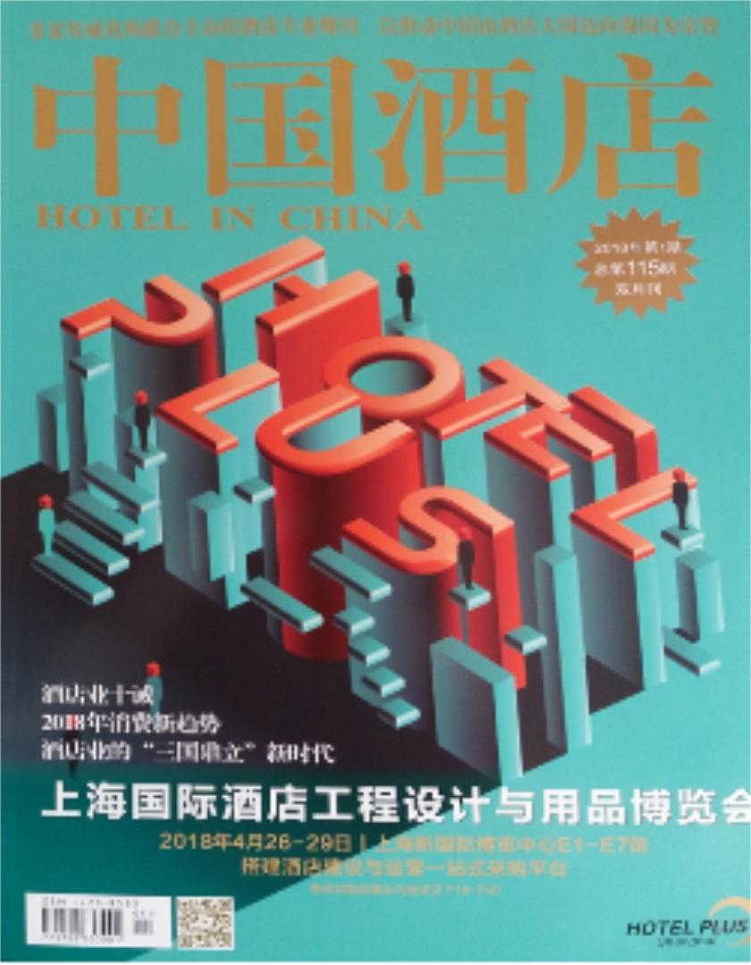 中国酒店杂志征订