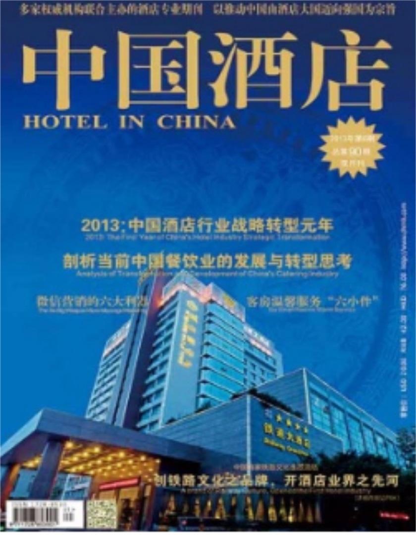 中国酒店杂志订购