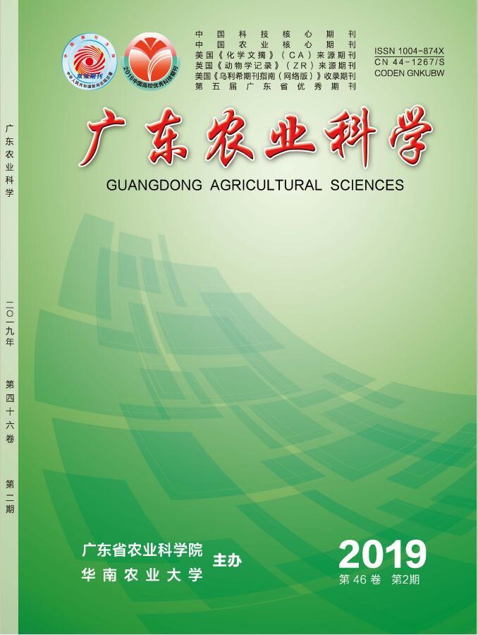 广东农业科学杂志最新一期订阅