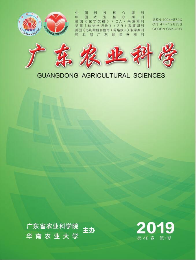 广东农业科学杂志订购