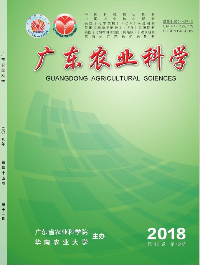 广东农业科学杂志征订