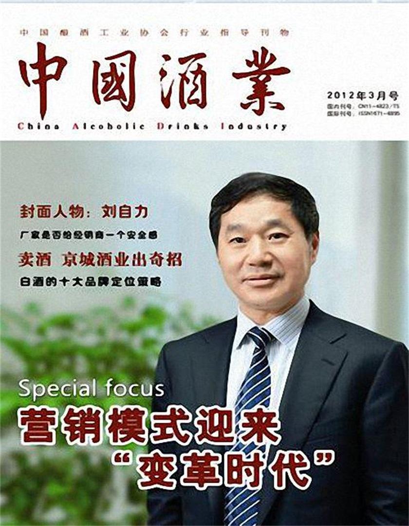 中国酒业杂志邮购