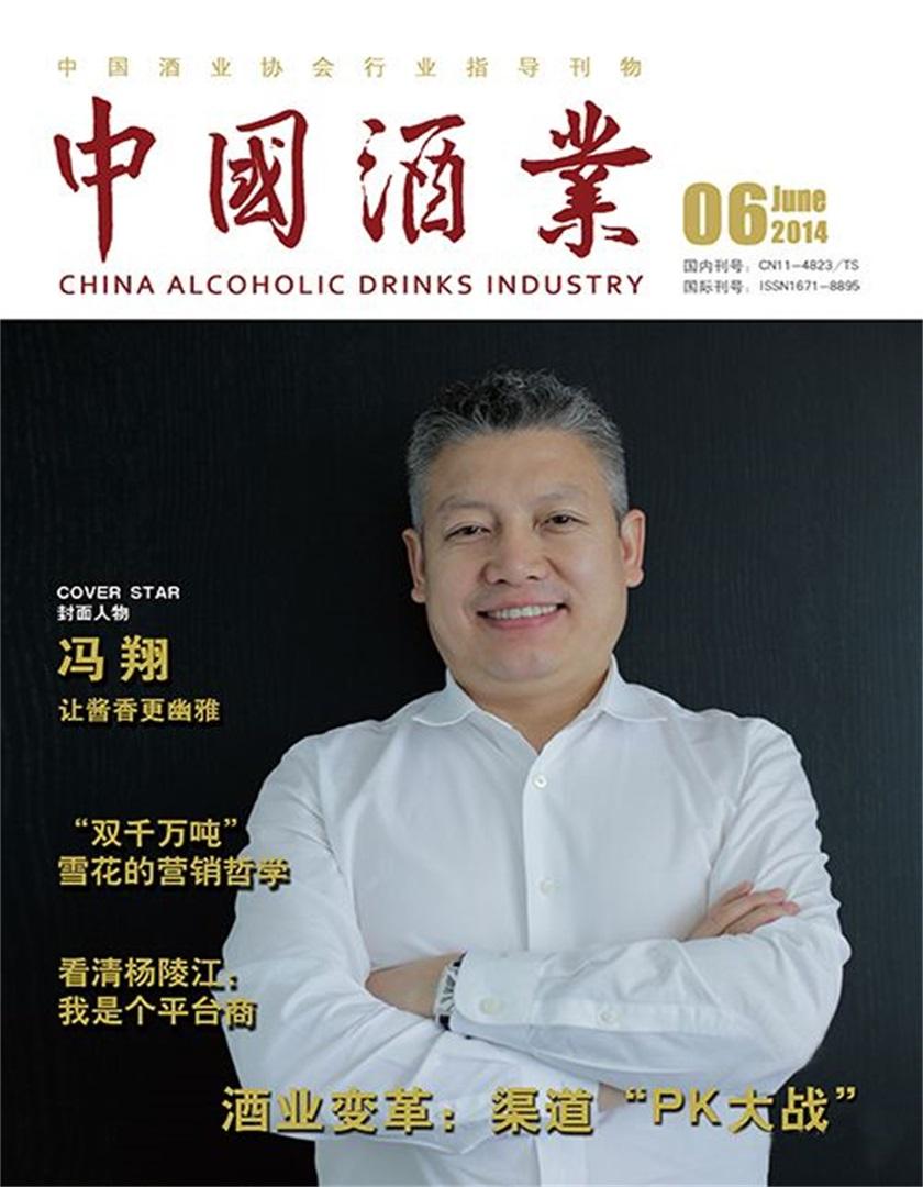 中国酒业杂志购买