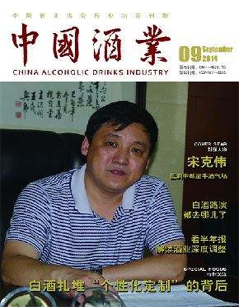 中国酒业杂志征订