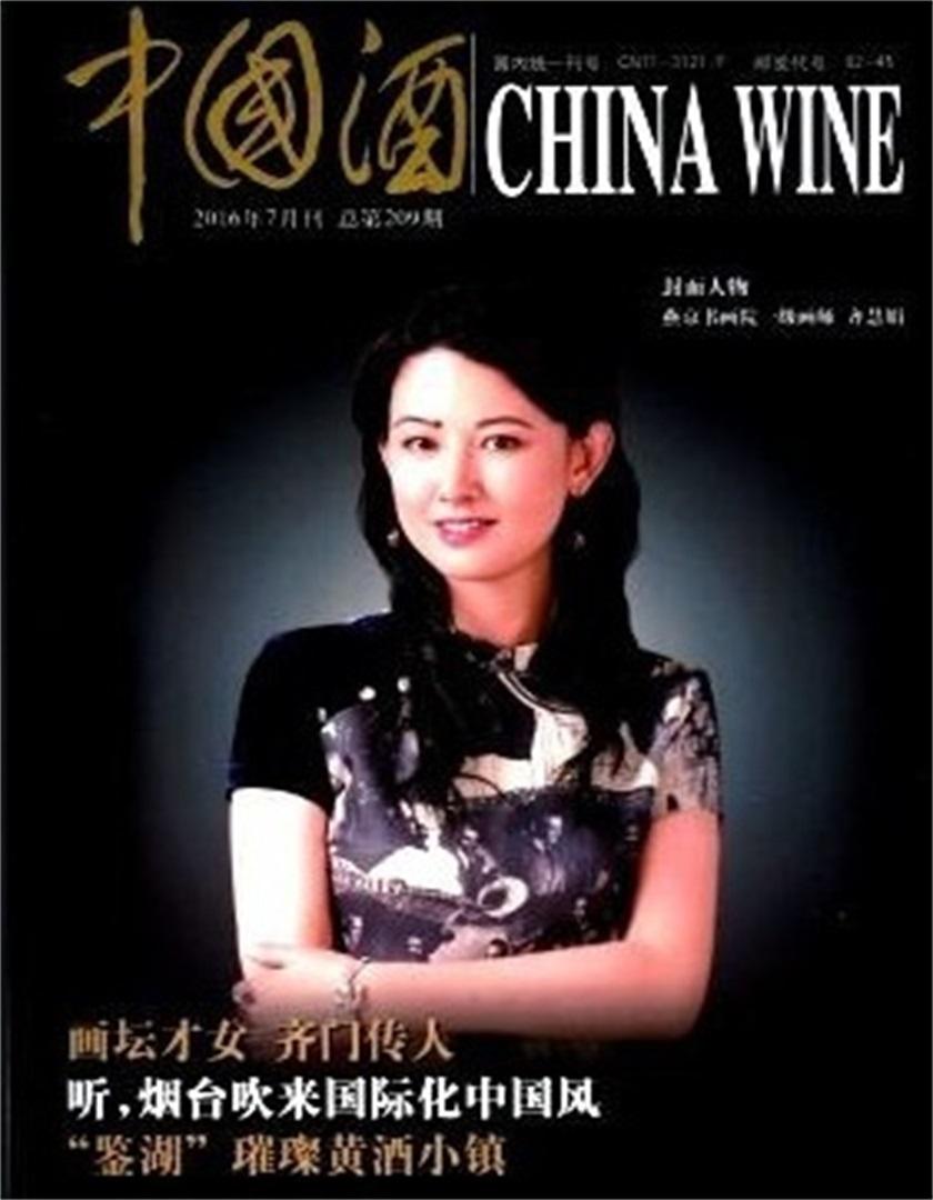 中国酒业杂志订购