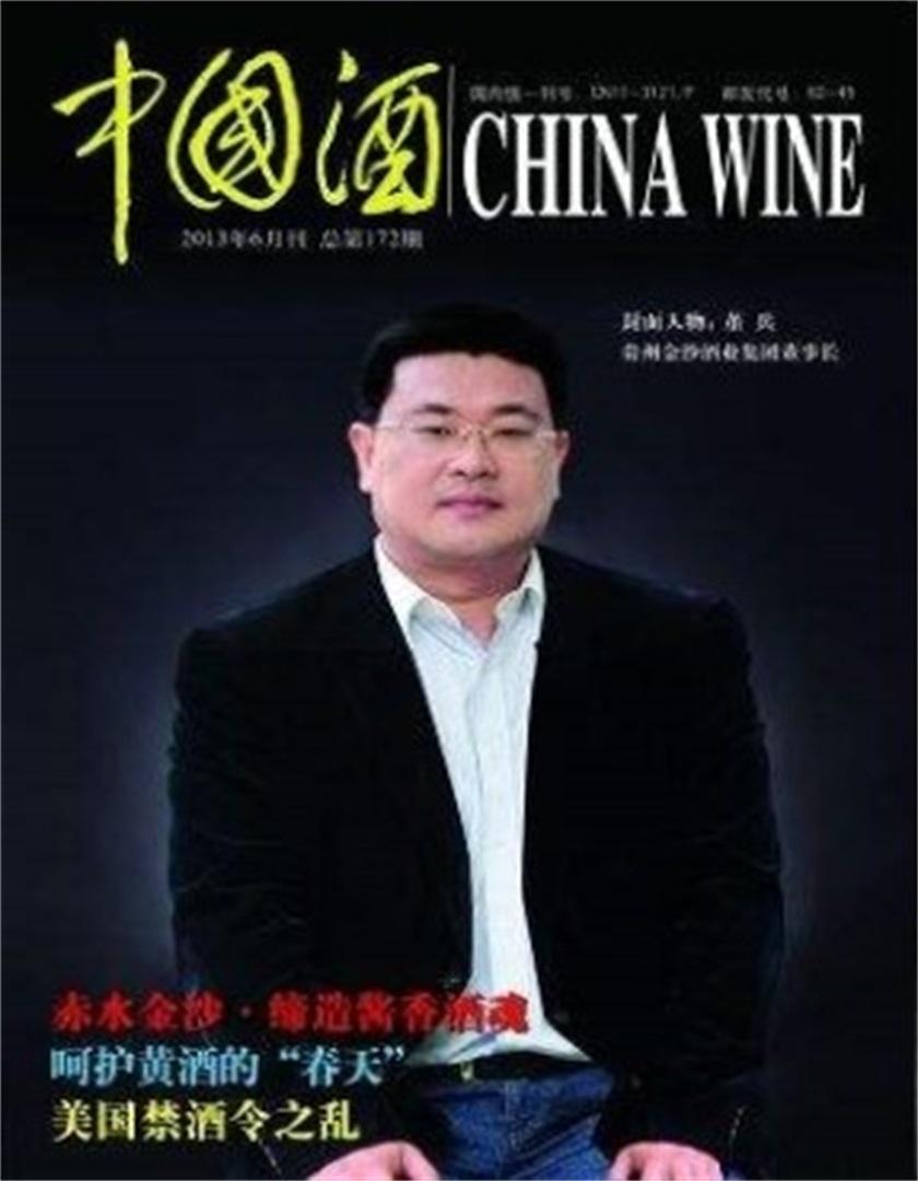 中国酒业最新一期订阅