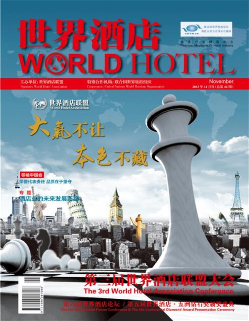 世界酒店杂志购买