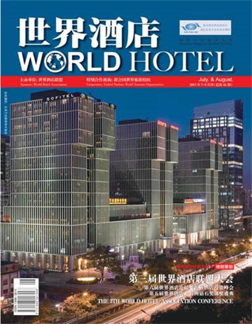 世界酒店杂志征订