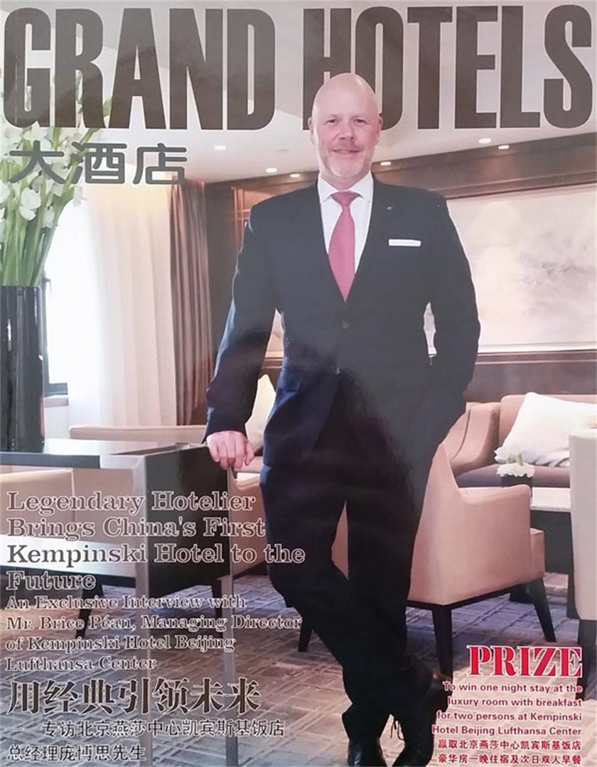大酒店杂志购买