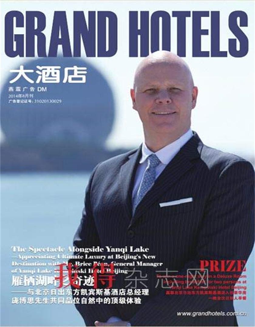 大酒店杂志邮购