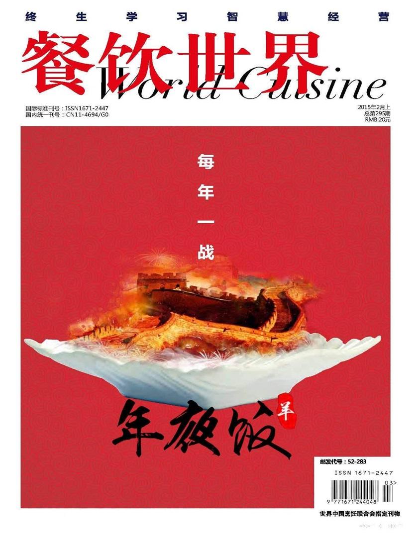 餐饮世界杂志订购