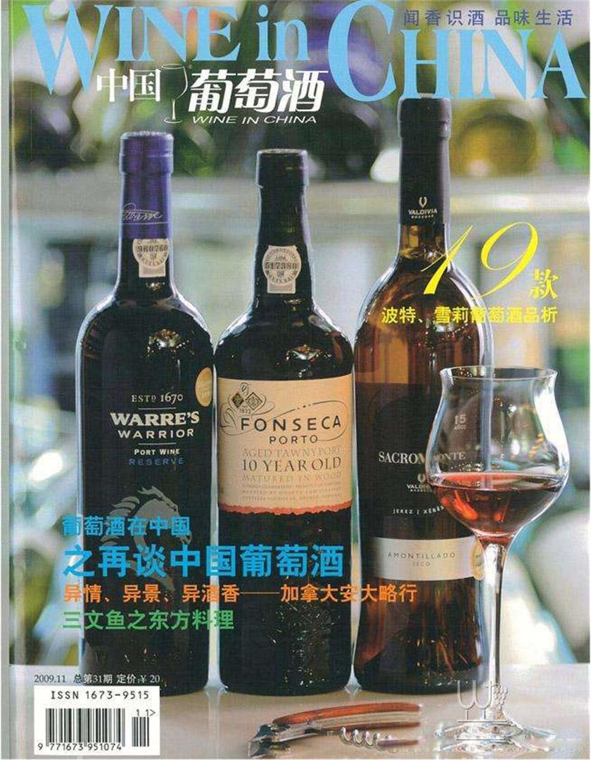 中国葡萄酒杂志购买