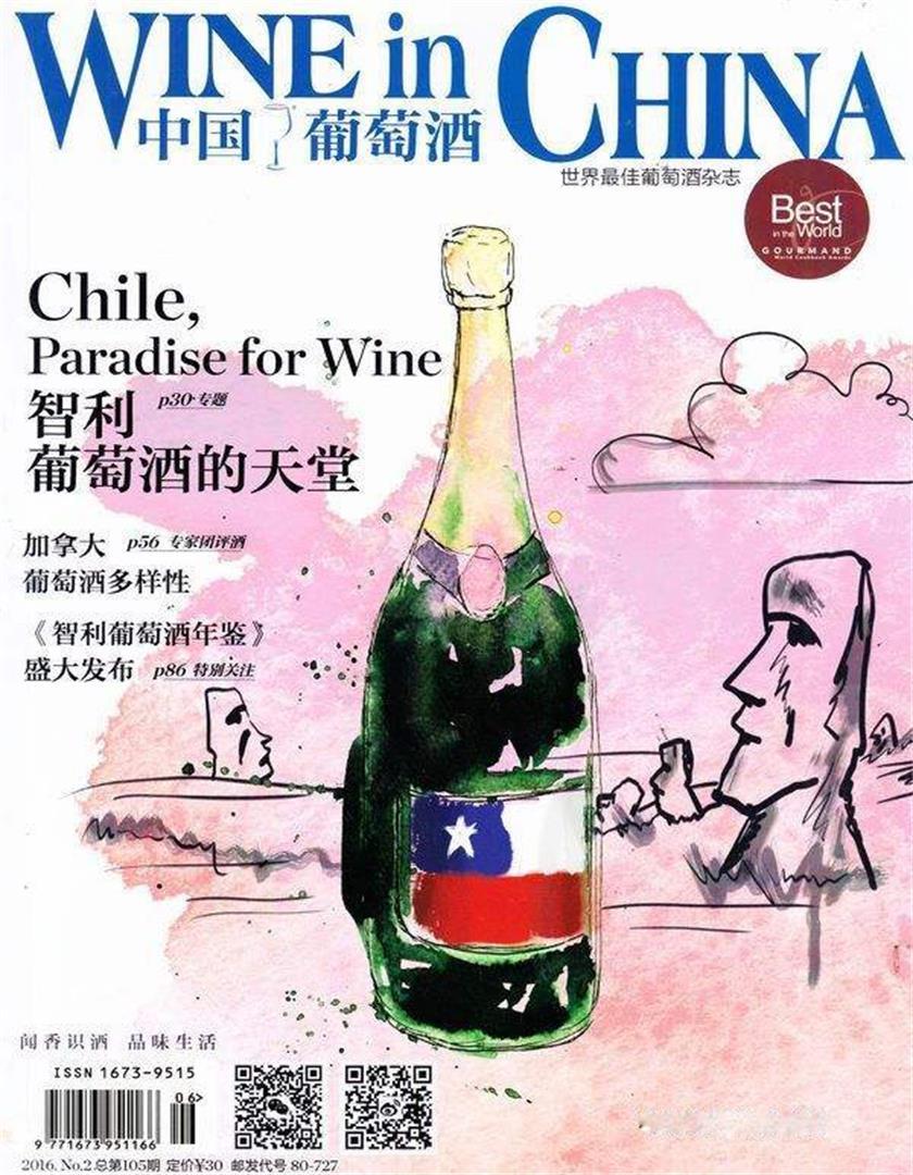中国葡萄酒杂志邮购