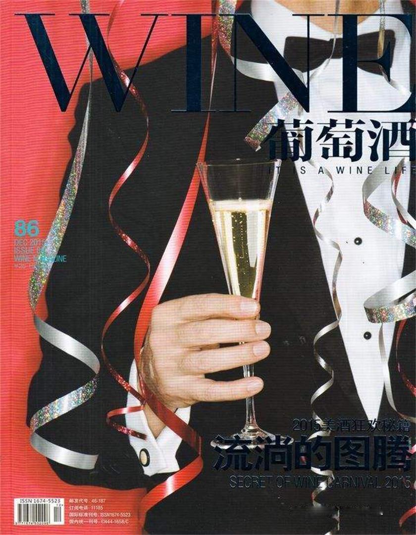 中国葡萄酒杂志征订