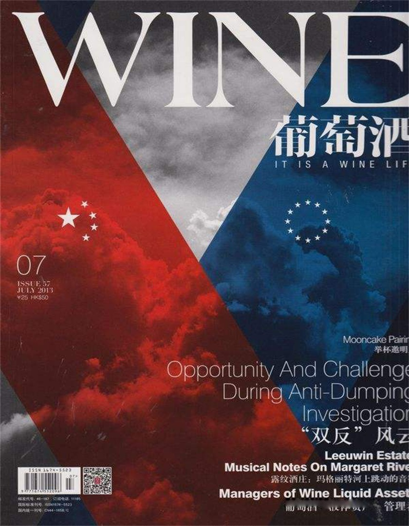 中国葡萄酒杂志订购