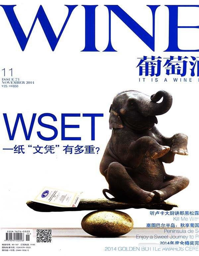中国葡萄酒最新一期订阅