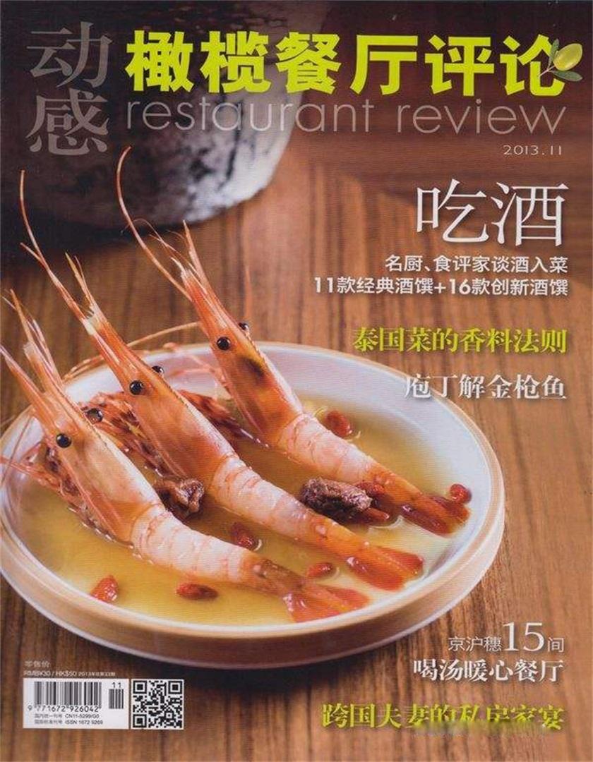 橄榄餐厅评论杂志购买