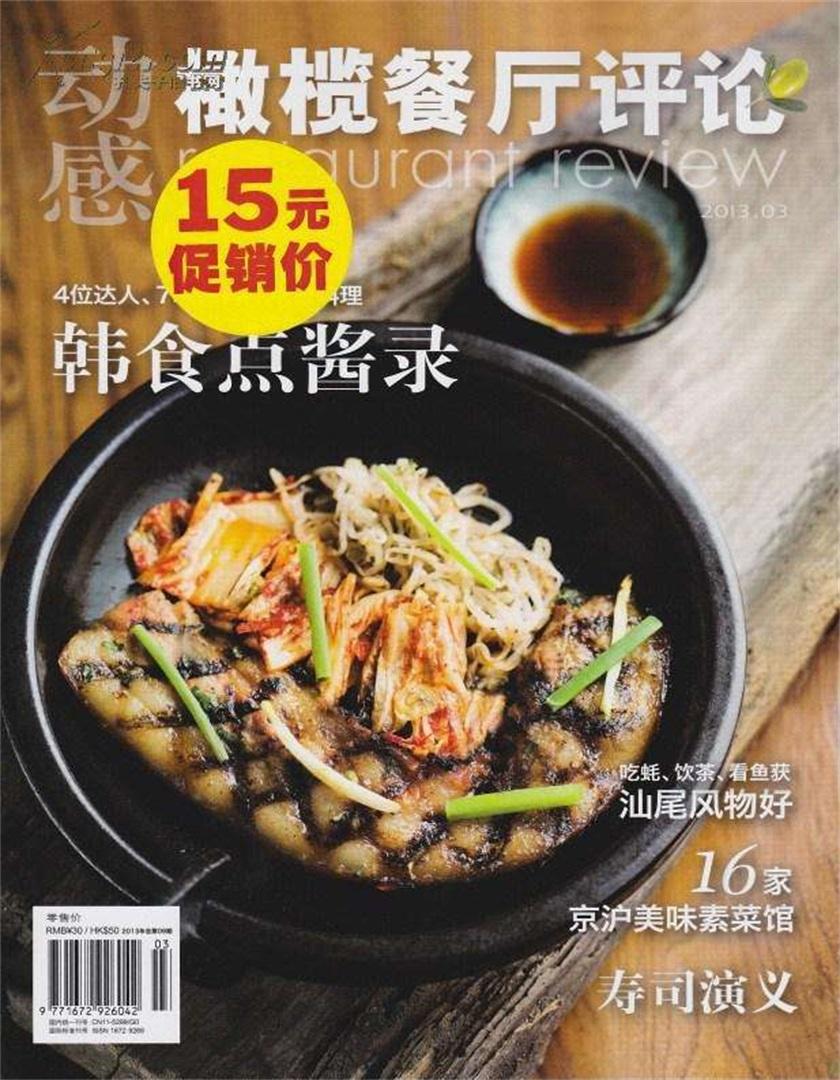橄榄餐厅评论杂志邮购