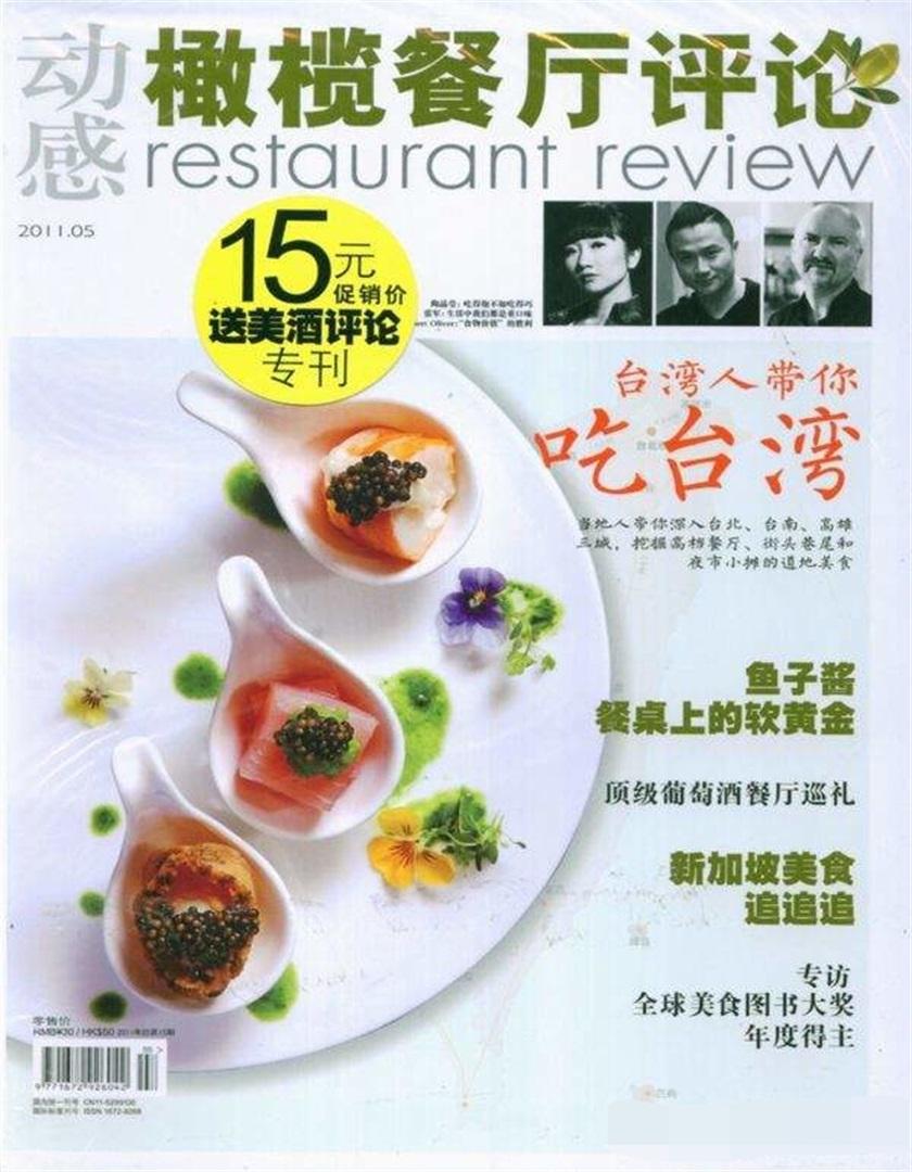 橄榄餐厅评论最新一期订阅