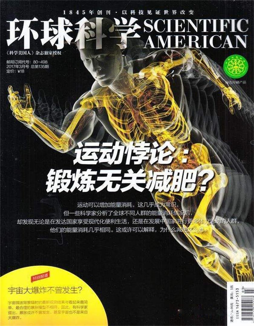 环球科学杂志订阅