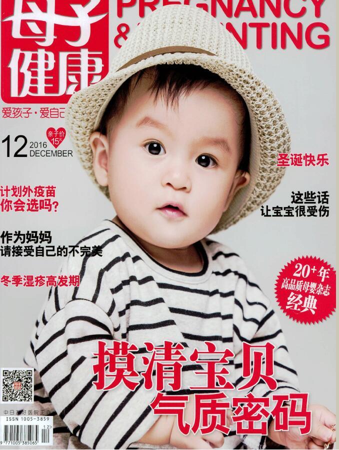 母子健康杂志订阅