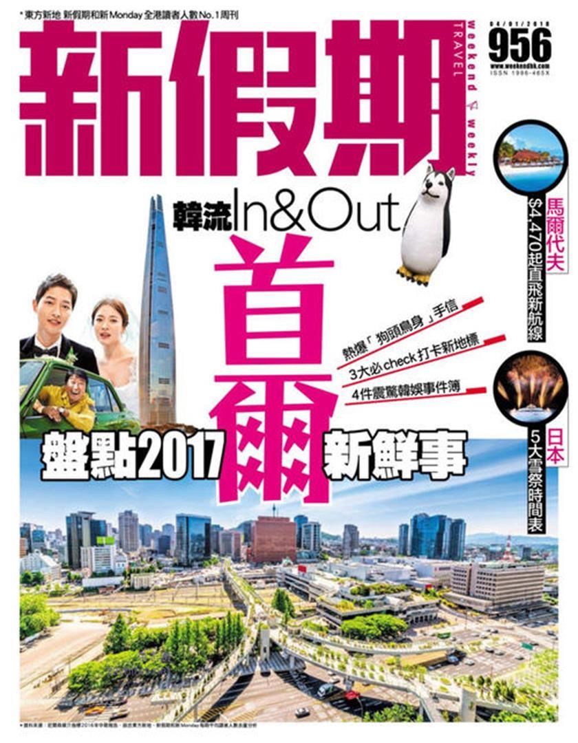 新假期杂志最新一期订阅