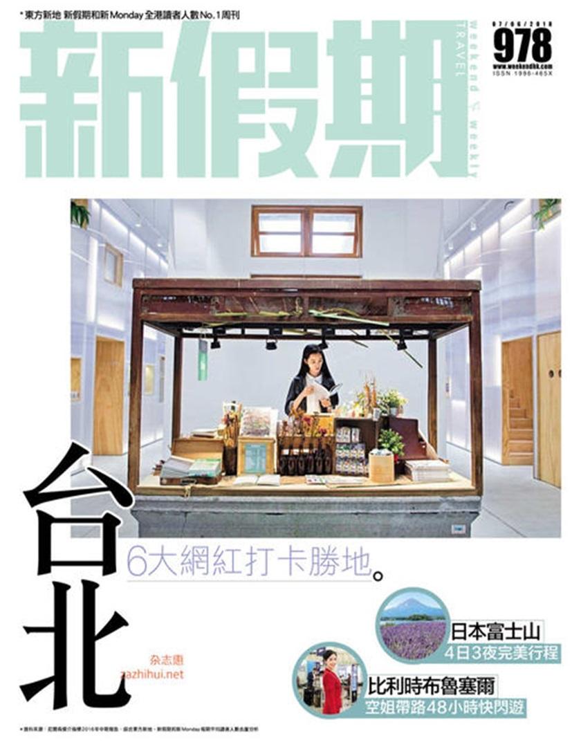 新假期杂志邮购