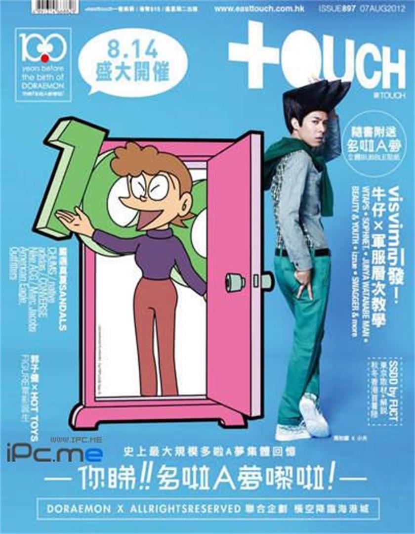 东TOUCH杂志购买